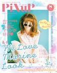 PiNuP2014年8月号