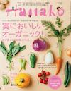 Hanako No.1094