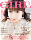 and GIRL 6月号